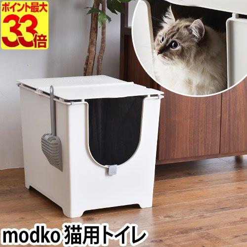 楽天市場 猫用トイレ Modko モデコ フリップ リターボックス 本体 フルカバー スコップ付き おしゃれ ネコトイレ ホワイト 白 セレクトショップ Aqua アクア 猫 トイレ おしゃれ 猫 猫 トイレ
