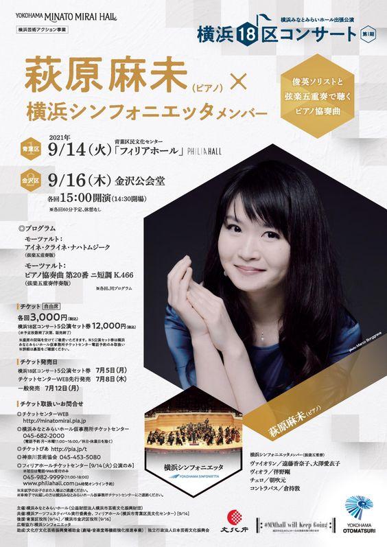 9月16日(木)、金沢公会堂において横浜18区コンサートが開演されます。