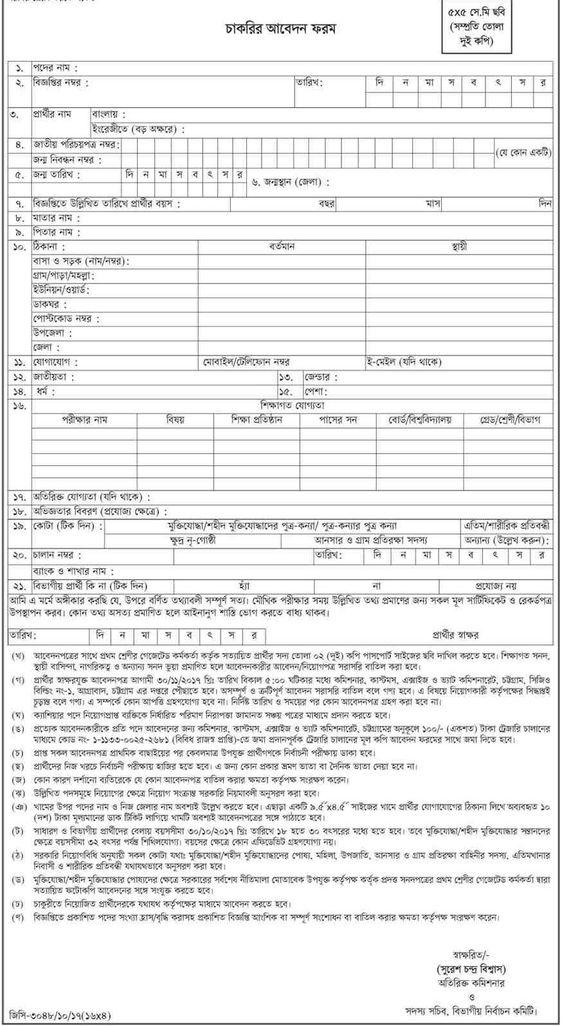 job circular and application form of dshegovbd bangladesh bds resume format - Bds Resume Format