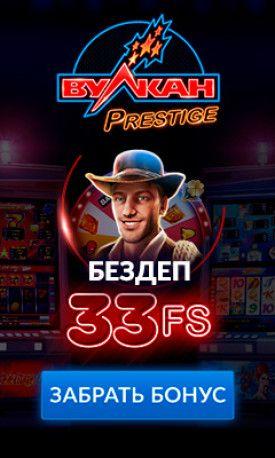 Бонус при регистрации без депозита казино вулкан онлайн демо игровые автоматы