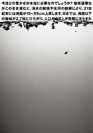 sinking letter