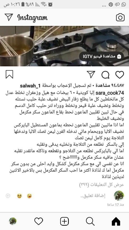 Pin By مسك الخروصي On وصفات طبخ Instagram Shopping