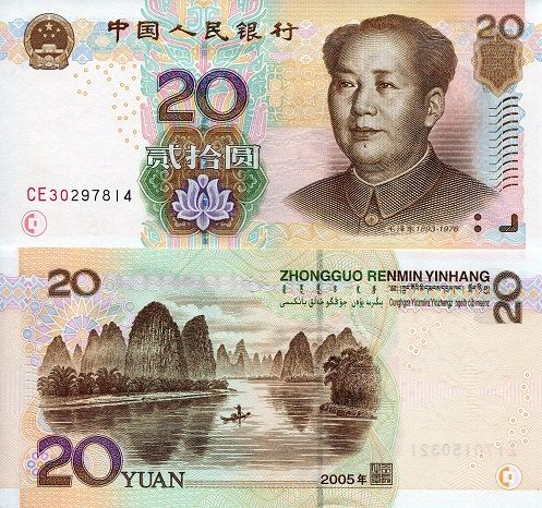China 10 Yuan p-new 2019 UNC Banknote