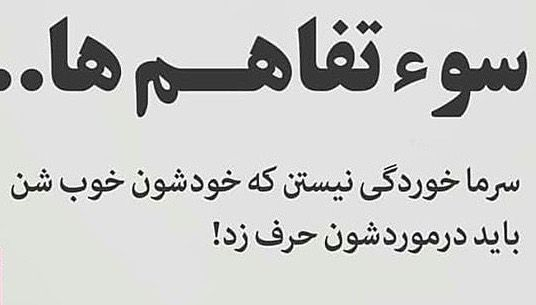 سخن ناب احساساتی Del متن Jazab Farsi Quotes Text On Photo Persian Quotes