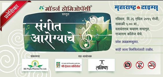 """Modern Homoeopathy recently sponsored a musical event """" Sangit Aarogyache"""". The theme of an event was how music contributes in healing."""