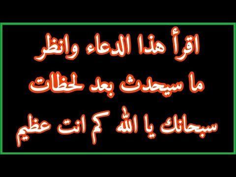 اقرأ هذا الدعاء وانظر ما سيحدث بعد لحظات سبحان الخالق سوف تقرأه كل يوم Youtube Islamic Teachings Islamic Quotes Arabic Love Quotes
