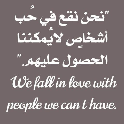 Pin By اليزابيث On مقولات عربي انجليزي We The People Love Arabic Calligraphy