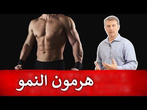 هرمون النمو طرق طبيعية لتحفيز حرق الدهون وتقليل الشيخو خة Growth Hormone Hormones Movie Posters