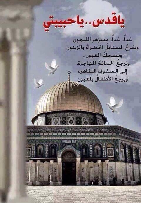 يا قدس يا حبيبتي Palestine Baghdad Iraq Peace On Earth