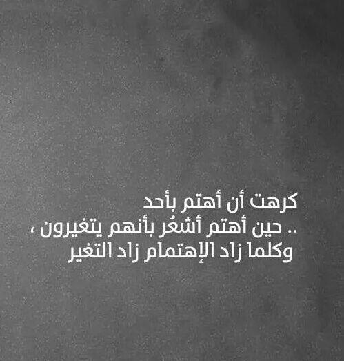 كلام وصور عن الاهتمام 5 كلام نت Inspirational Quotes About Success Funny Arabic Quotes Photo Quotes