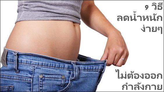 ลดความอ้วนง่ายๆไม่ต้องออกกำลังกาย
