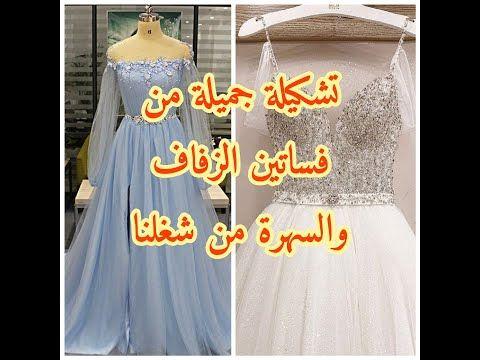 تشكيلة منوعة من فساتين الزفاف وفساتين السهرة المميزة من شغلنا وتصميمنا Youtube Ball Gown Wedding Dress Ball Dresses Best Wedding Dresses