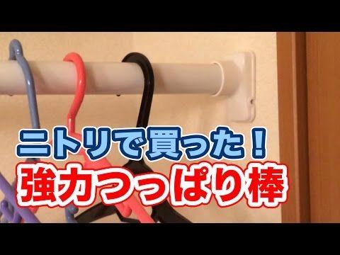 ニトリで買った 強力つっぱり棒 物干し竿にも使える Vol 87 Youtube つっぱり 物干し竿 ニトリ
