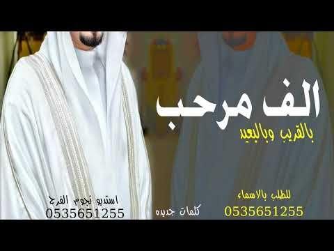 أجمل شيلة عريس عبدالله 2020 الف مرحب بالقصيد بالقريب وبالبعيد تن Youtube Pax Incoming Call