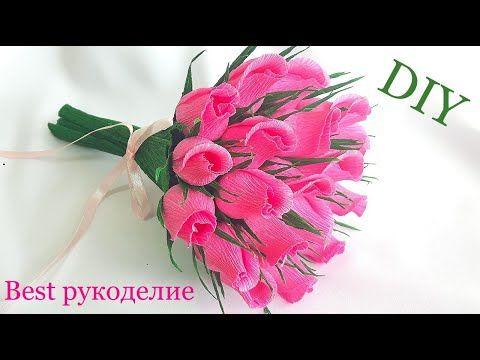 розы из гофрированной бумаги букет своими руками мк Diy
