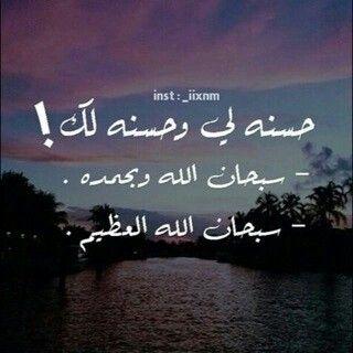سّبُحَانَ الُلُهّ ؤٌبُحَمُدًهّ..м͠