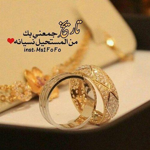 صور عيد زواج سعيد 2019 موقع فايدة بوك Ring Photography Animated Love Images Beautiful Jewelry