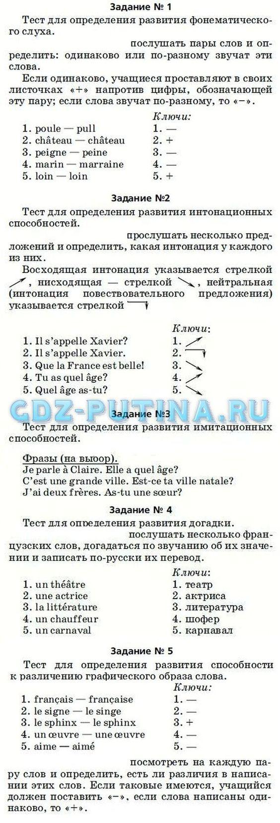 Домашнее задание по математике 1 часть 5 класс лаготин чеботаревский