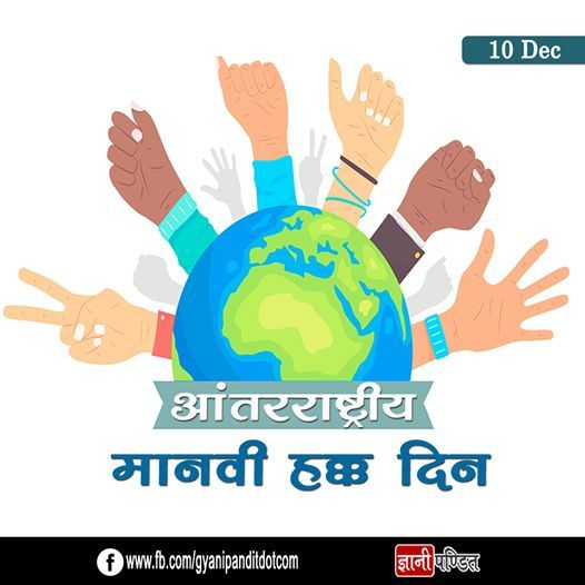 Human Right Day Information Human Rights Day Human Rights In Hindi Human Rights In 2021 Human Rights In Hindi Human Rights Day Human