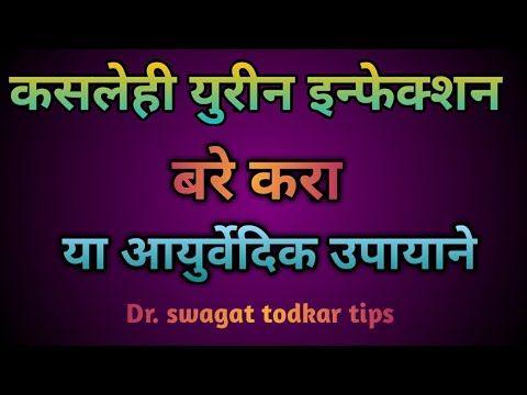 À¤•à¤¸à¤² À¤¹ À¤¯ À¤° À¤¨ À¤‡à¤¨ À¤« À¤• À¤¶à¤¨ À¤¬à¤° À¤•à¤°à¤£ À¤¯ À¤¸ À¤ À¤†à¤¯ À¤° À¤µ À¤¦ À¤• À¤‰à¤ªà¤š À¤° Dr Swagat Todkar Tips Youtube Tips Health Tips Youtube