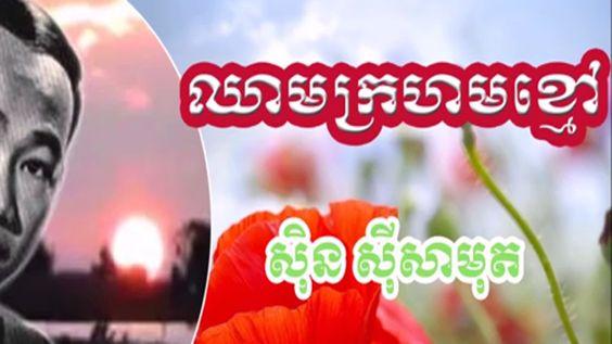 chheamokrahm khmaw,sain sai sa mout,by Sin Sisamuth,Khmer Classic Song,K...