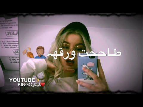 ابشرك ضيعت انسان ريمكس2019 حالات واتس اب Youtube Arabic Funny Youtube Funny