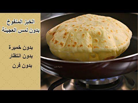 خبز منفوخ فى الطاسة بدون لمس العجينة وبدون خميرة عيش سريع بمكونين خبز نباتي Lunchbox Healthy Youtube Recipes Food Sweet Pastries