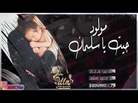اغاني مولود جيت يا سلمان زفه مواليد ولد باسم سلمان حماسية رقص 2020 Youtube Studio