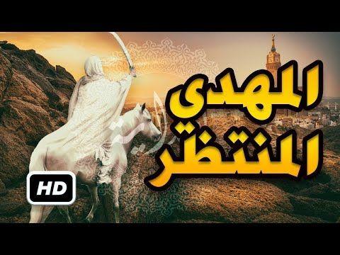 صفات المهدي المنتظر تعرف عليه كانك تعرف Youtube Islamic Culture Youtube Islam