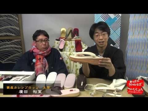 第191回 菱屋カレンブロッソの草履 ゲスト廣田裕宣