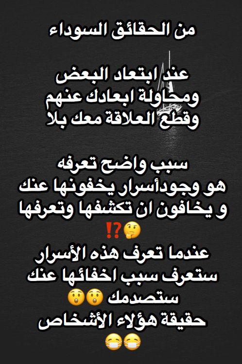 من الحقائق السوداء عند ابتعاد البعض ومحاولة ابعادك عنهم وقطع العلاقة معك بلا سبب واضح تعرفه هو وجودأسرار Arabic Love Quotes Love Quotes Tech Company Logos
