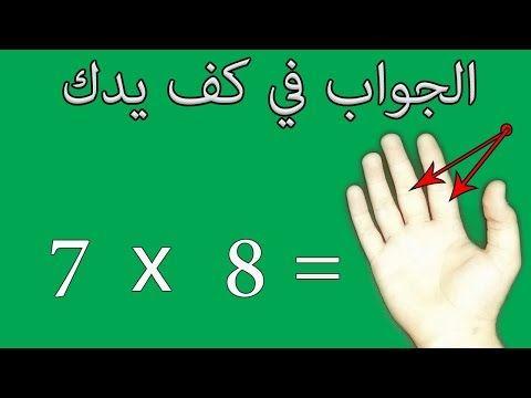 حيل وافكار للمدرسة جدول الضرب بطريقة سهلة جدا الجداول من ٦ الى ٩ Youtube Teaching Multiplication App Pictures Teaching