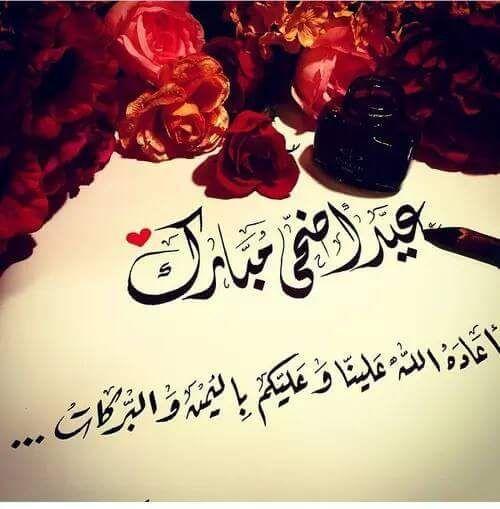 صور تهنئة صور تهاني لكل المناسبات كتبت عليها أجمل عبارات بفبوف Eid Al Adha Greetings Eid Stickers Eid Al Adha