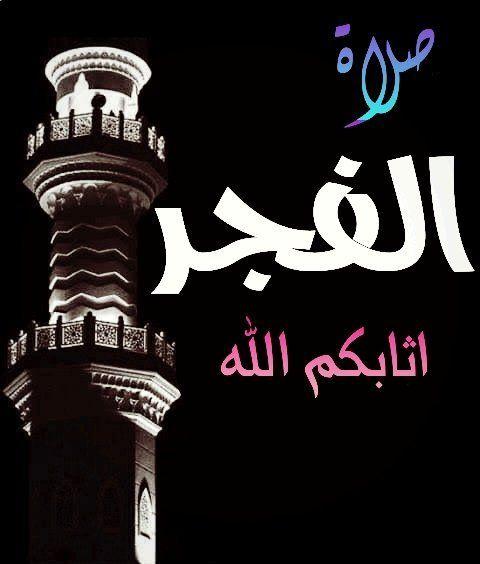 صلاة الفجر اثابكم الله Prayers Anime Scenery Islam
