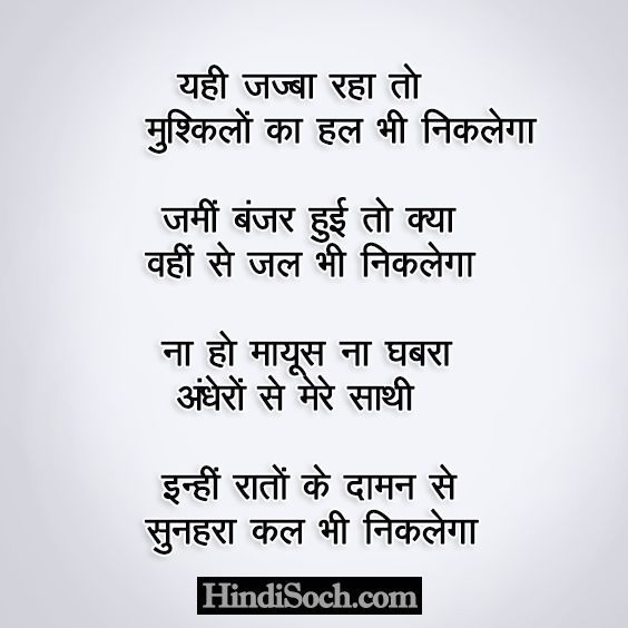 Life Motivational Quotes In Hindi ज न दग बदल