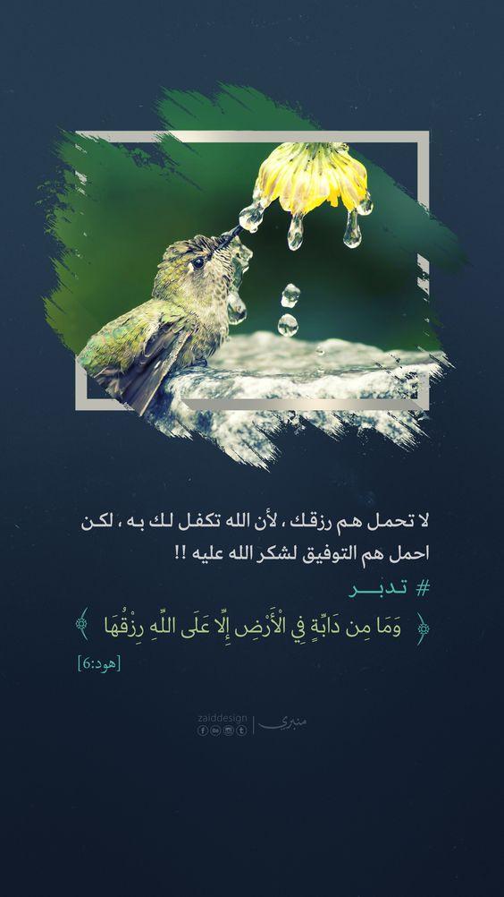 لا تحمل هم رزقك Beautiful Islamic Quotes Quran Quotes Love Beautiful Quran Verses