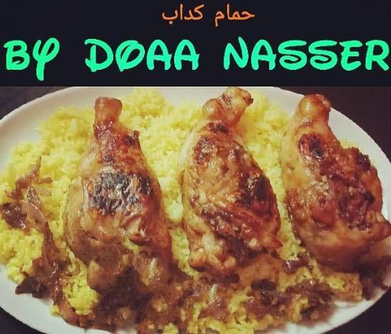 حمام كداب بالفرن بحشو الرز والبصل المكرمل بالصور من Doaa Nasser Cooking Recipe Asian Recipes Cooking Food