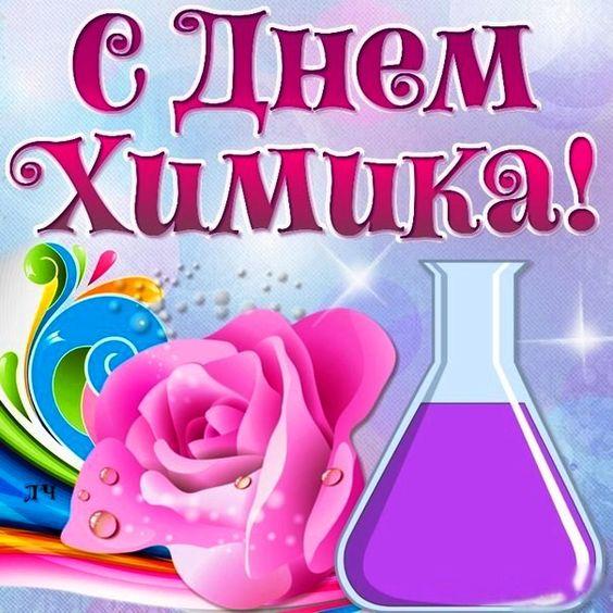 Прикольные открытки с Днем Химика 2018