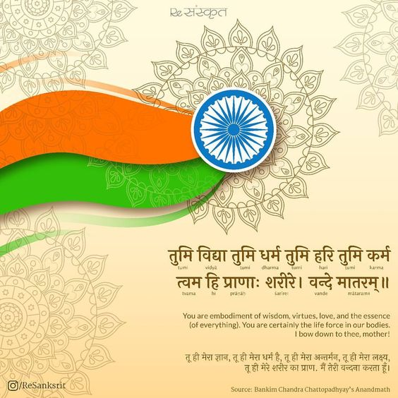 Resanskrit Wishes You A Very Happy Republic Day This Verse Is A Part Of The Song Vande Mataram It Is W Quotes On Republic Day Republic Day Republic Day India