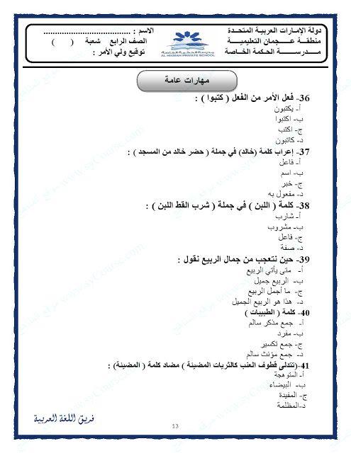 الصف الرابع الفصل الثالث لغة عربية أوراق عمل لجميع مهارات دروس اللغة العربية 2017 مدرسة الحكمة Arabic Alphabet For Kids Learning Arabic Arabic Alphabet