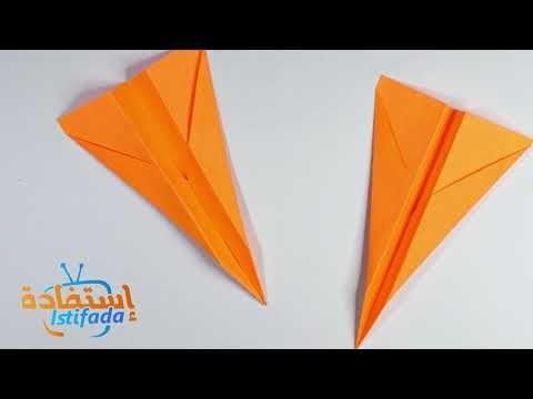 صنع طائرة ورقية تعود اليك لا تسقط أبدا 2019 صنع طائرة تطير بالخيط Youtube Paper Airplanes Make A Paper Airplane Origami Paper Art