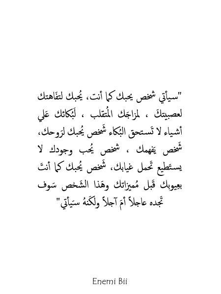 سيأتي شخص يحبك كما أنت ي حبك لتف اهتك لعصبيتك لمزاج ك الم تقلب ل ب كائك ع لي أشياء لا ت ستحق الب كاء ش خص ي حبك لر وحك Words Quotes Muslim Quotes Quotes