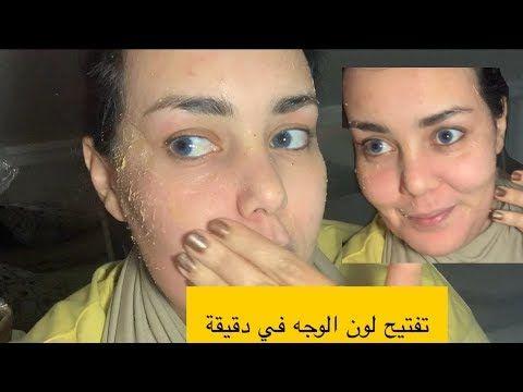 وصفة لي ازالت كل الشوائب وأثار الحبوب وتفتيح اللون الجسم تبريمة العروس الصحراوية Youtube Beauty Skin Care Routine Beauty Care Skin Care Routine