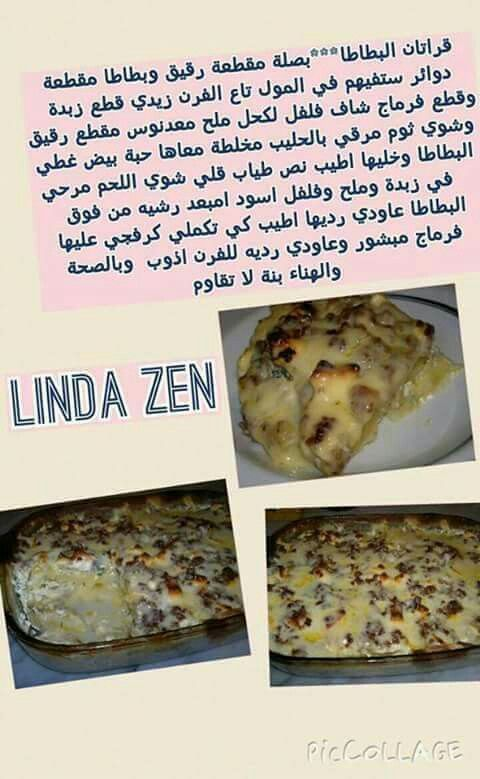Pin By Rabia On Des Plats Faciles Food And Drink Cooking Food