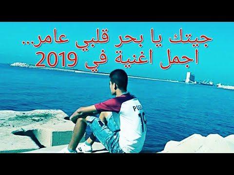 جيتك يا بحر قلبي عامر اجمل و أحسن اغنية في 2019 Youtube Movie Posters Movies Poster