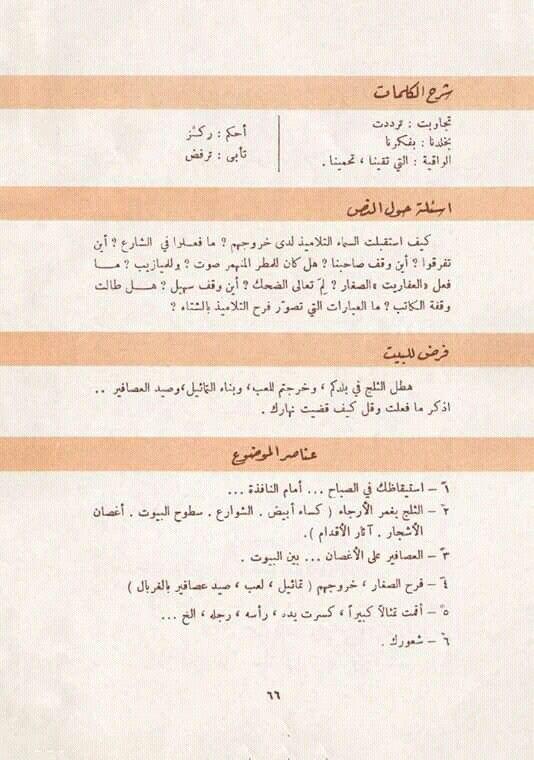 Pin By سنا الحمداني On قراءات Math Person Math Equations
