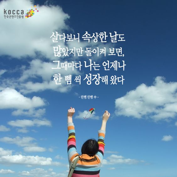 http://koreancontent.kr/ 살다보니 속상한 날도 많았지만 돌이켜 보면, 그때마다 나는 언제나 한 뼘 씩 성장해왔다.  ▶한국콘텐츠진흥원 ▶KOCCA ▶Korean Content ▶KoreanContent ▶KORMORE