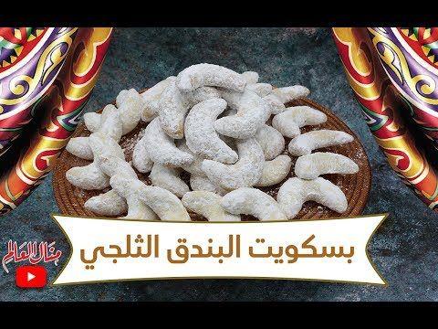 بسكويت البندق الثلجي مطبخ منال العالم رمضان 2019 Ramadan Youtube Food Recipes Desserts