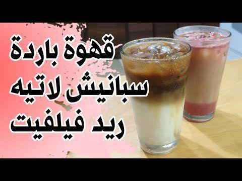 قهوة باردة سبانيش لاتيه وريد فيلفيت Milk Glass Of Milk Desserts