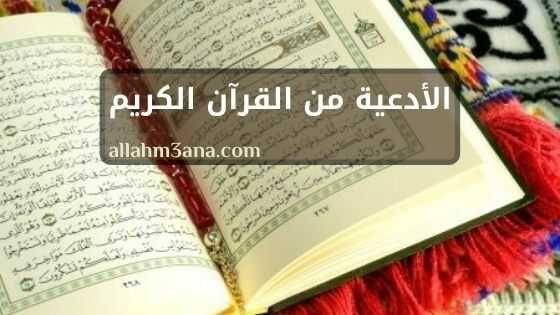 الأدعية من القرآن الكريم كاملة للمداومة عليها الله معنا Allahm3ana Book Cover Cover Books